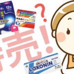 市販薬は価格で選ぶべきなのか?