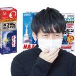 点鼻薬はどう違う?