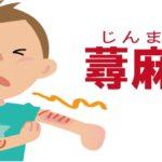 蕁麻疹(じんましん)はなぜ起こるの?原因は何?