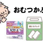 """小林製薬の""""カブナース""""を徹底考察!"""
