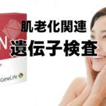 未来の自分を変えよう!GeneLifeの肌老化遺伝子検査キット使用レポ!