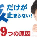 咳だけが止まらない!放っておくと危険な9つの原因