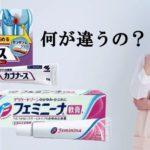 【かぶれ・かゆみ】カブナースとフェミニーナの違いって何?