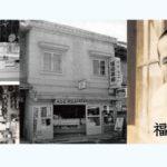 昭和初期の福田薬局