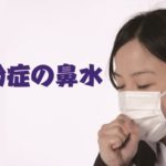 花粉症の症状は植物アレルギーの一種!風邪とは違う鼻水!