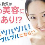 ヘパリン類似物質は顔用の美容に効果あり!?お肌がツルツル、プルプルになる!?