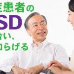 認知症患者のBPSDと付き合い、症状を和らげる