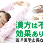 漢方は不眠に効果あり?西洋医学と異なる考え方